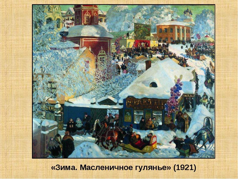 «Зима. Масленичное гулянье» (1921)