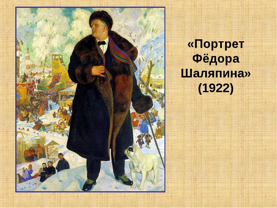 «Портрет Фёдора Шаляпина» (1922)