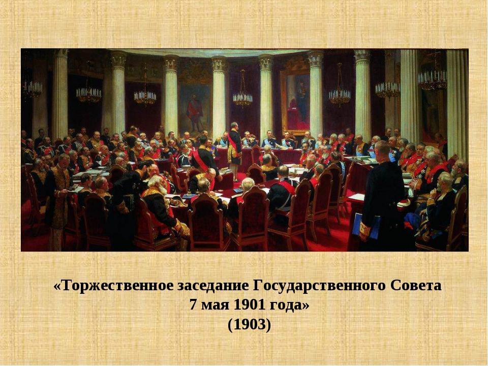 «Торжественное заседание Государственного Совета 7 мая 1901 года» (1903)