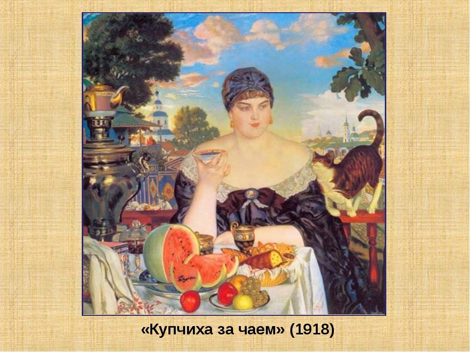 «Купчиха за чаем» (1918)