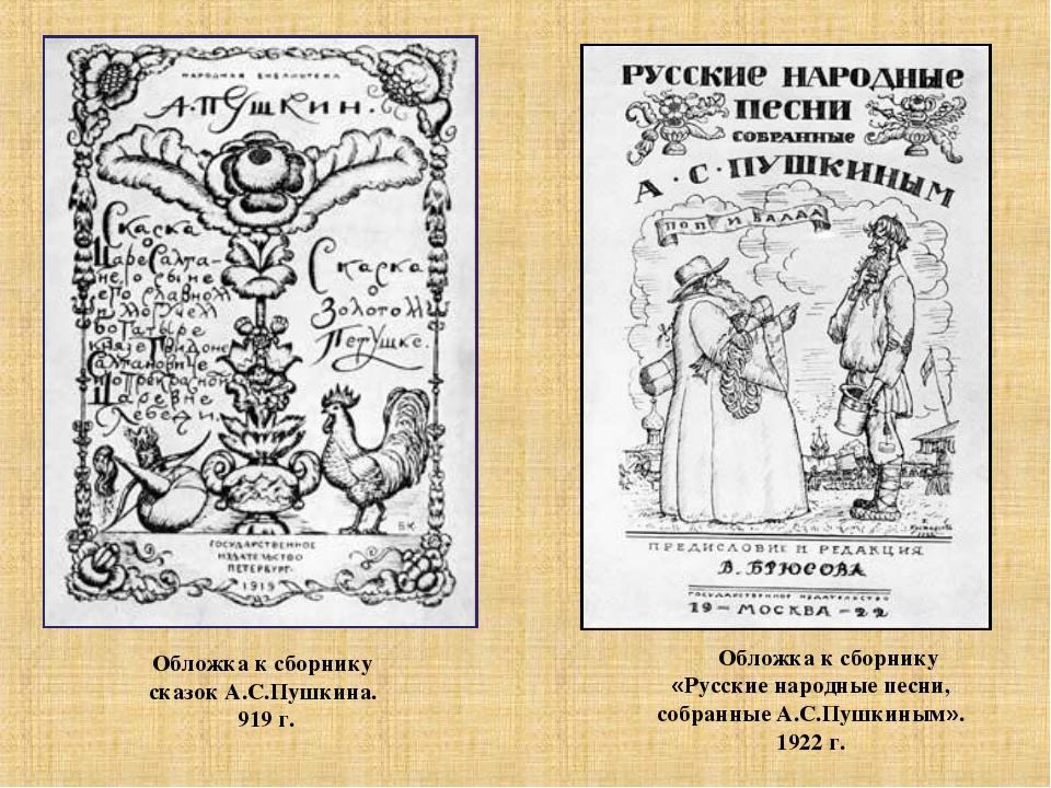 Обложка к сборнику «Русские народные песни, собранные А.С.Пушкиным». 1922 г....