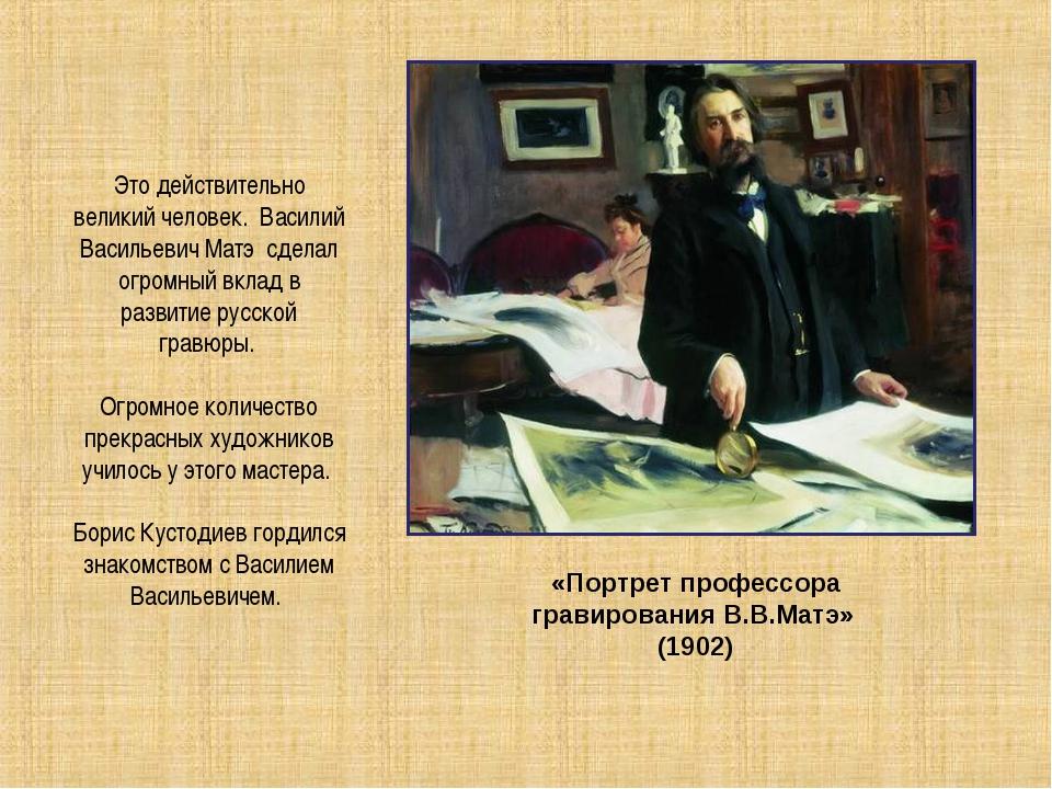 Это действительно великий человек. Василий Васильевич Матэ сделал огромный вк...