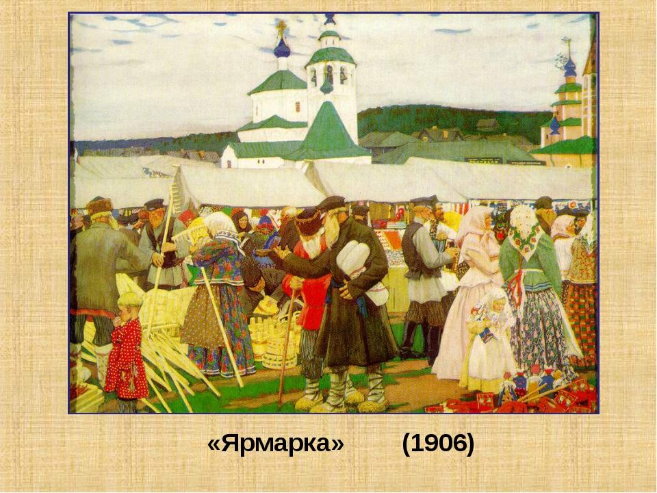 «Ярмарка» (1906)