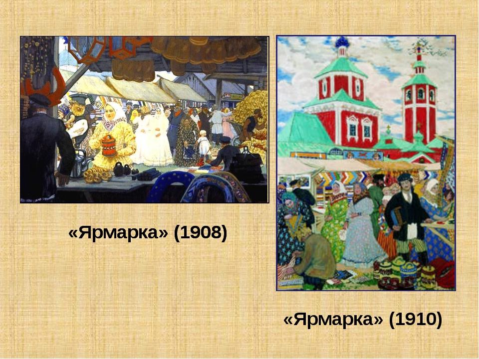«Ярмарка» (1910) «Ярмарка» (1908) «Ярмарка» (1908)