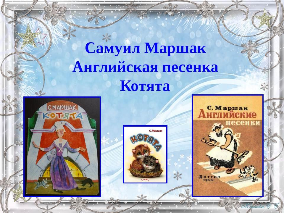 Самуил Маршак Английская песенка Котята