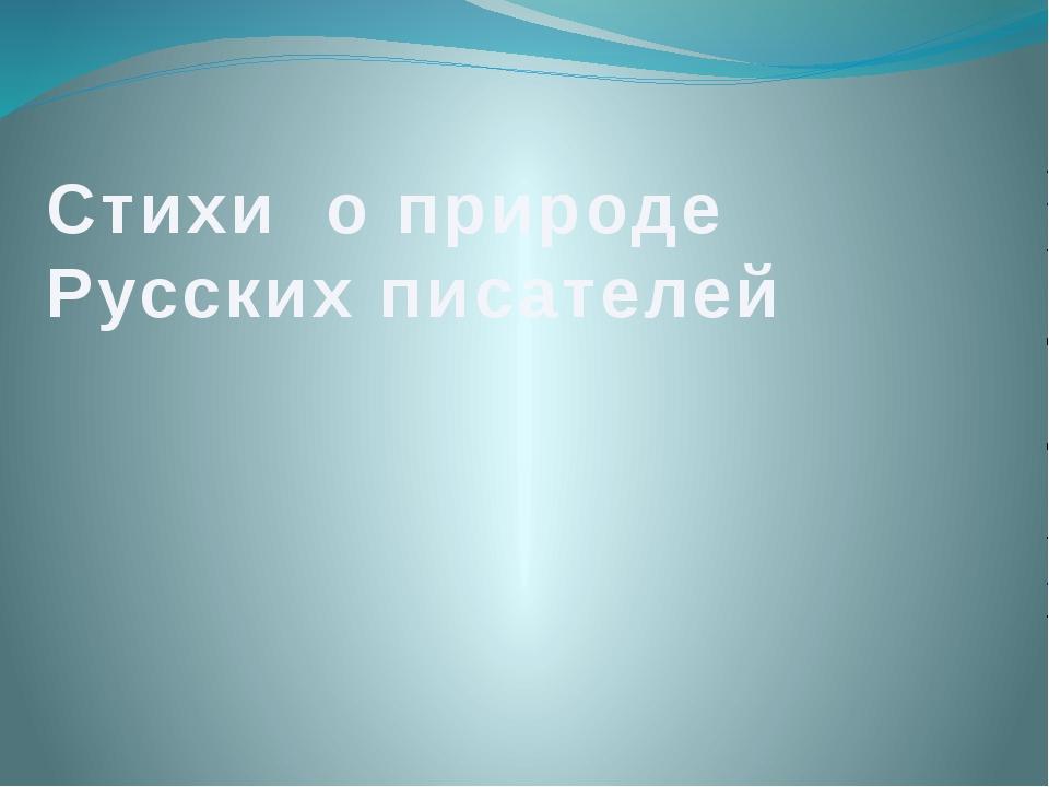 Стихи о природе Русских писателей