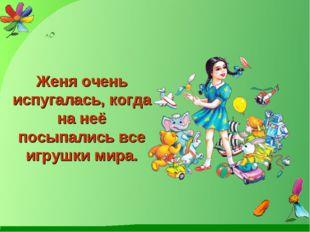 Женя очень испугалась, когда на неё посыпались все игрушки мира.