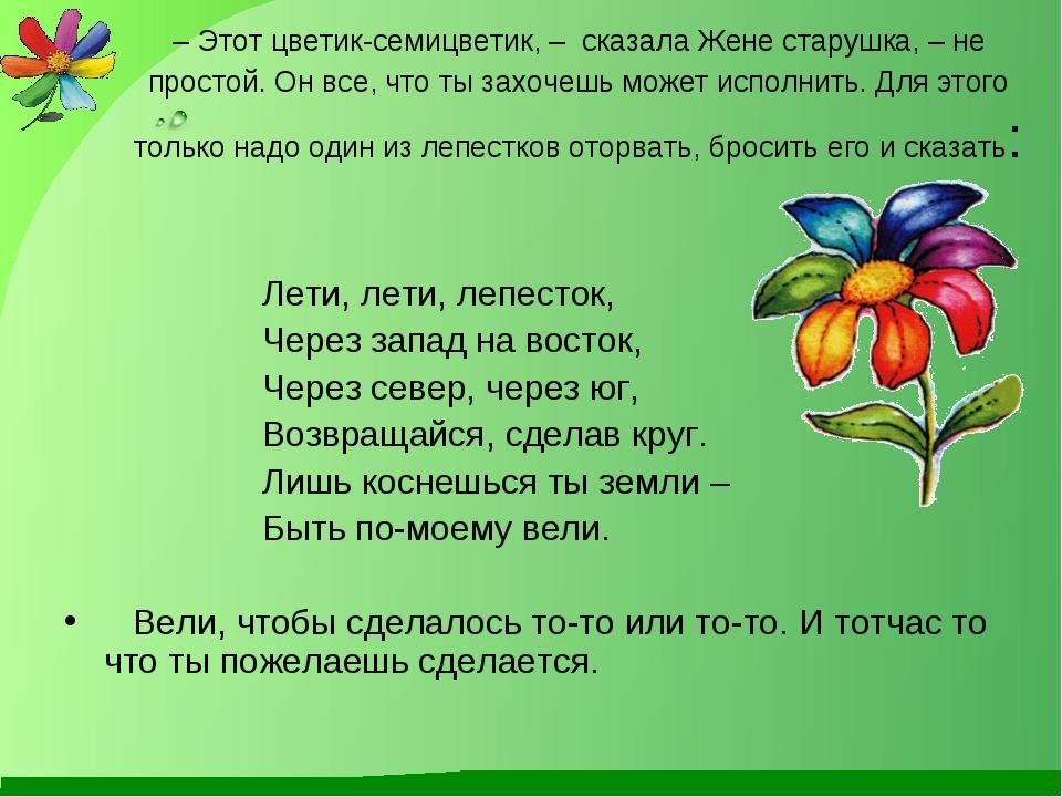 – Этот цветик-семицветик, – сказала Жене старушка, – не простой. Он все, что...