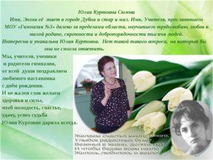 Юлия Куртовна Сюзова Имя, Эпоха её знает в городе Дубна и стар и мал. Имя,