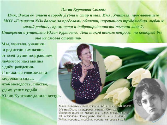 Юлия Куртовна Сюзова Имя, Эпоха её знает в городе Дубна и стар и мал. Имя,...