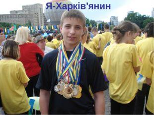 Я-Харків'янин