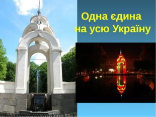 Одна єдина на усю Україну