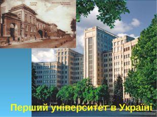 Перший університет в Україні