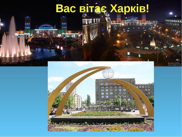 Вас вітає Харків!