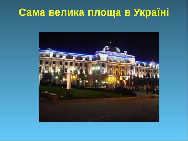 Сама велика площа в Україні