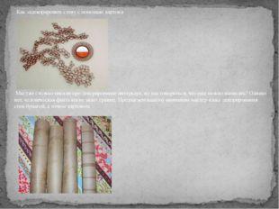 Как задекорировать стену с помощью картона Мы уже столько писали про декориро