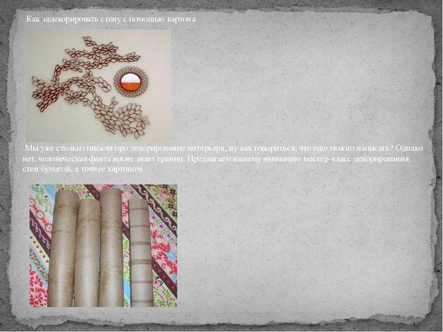Как задекорировать стену с помощью картона Мы уже столько писали про декориро...