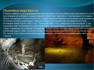 Подземные воды Крыма В Крыму найдены 11 месторождений пресных подземных вод
