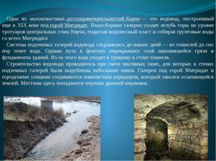 Одна из малоизвестныхдостопримечательностей Керчи— это водовод, построенный