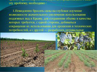 Что нужно предпринять? Водные ресурсы Крыма разнообразны, но размещены крайн