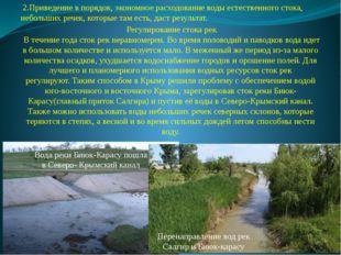 2.Приведение в порядок, экономное расходование воды естественного стока, неб