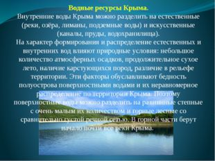 Водные ресурсы Крыма. Внутренние воды Крыма можно разделить на естественные