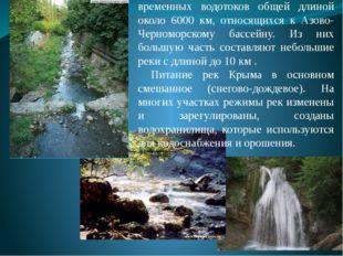 Реки Крыма В Крыму насчитывается 1657 рек и временных водотоков общей длиной