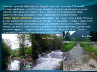 Речная сеть развита неравномерно. Средняя густота её составляет 0,22 км/км2,