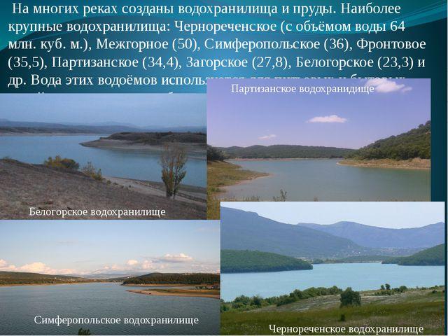 Водохранилища На многих реках созданы водохранилища и пруды. Наиболее крупны...