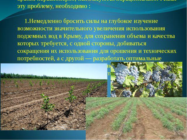 Что нужно предпринять? Водные ресурсы Крыма разнообразны, но размещены крайн...