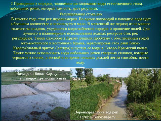 2.Приведение в порядок, экономное расходование воды естественного стока, неб...