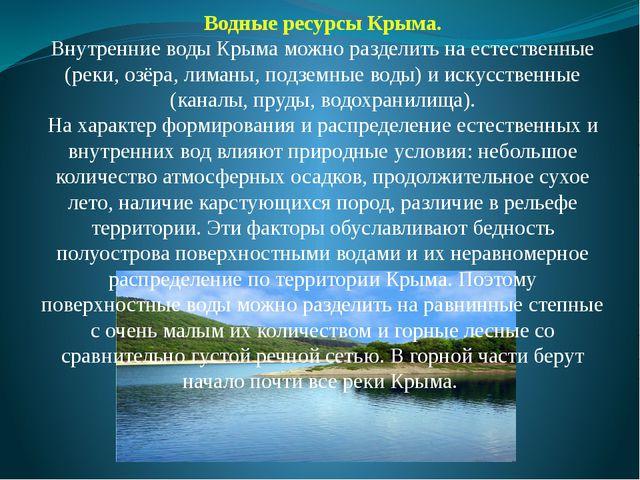 Водные ресурсы Крыма. Внутренние воды Крыма можно разделить на естественные...