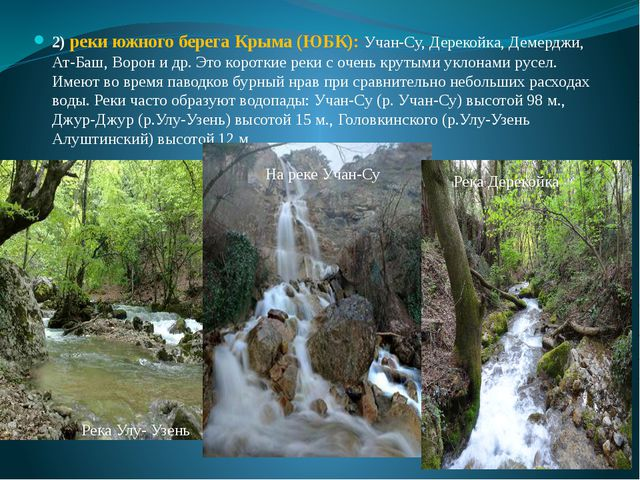 2) реки южного берега Крыма (ЮБК): Учан-Су, Дерекойка, Демерджи, Ат-Баш, Воро...
