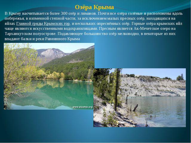 Озёра Крыма В Крыму насчитывается более 300 озёр и лиманов. Почти все озёра...