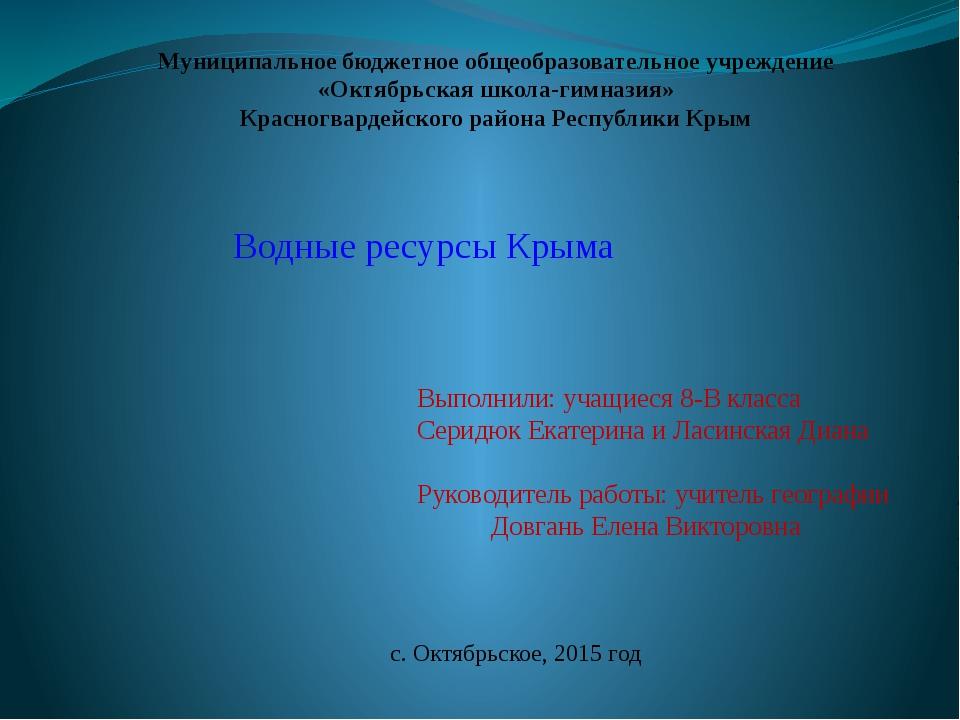 Муниципальное бюджетное общеобразовательное учреждение «Октябрьская школа-ги...