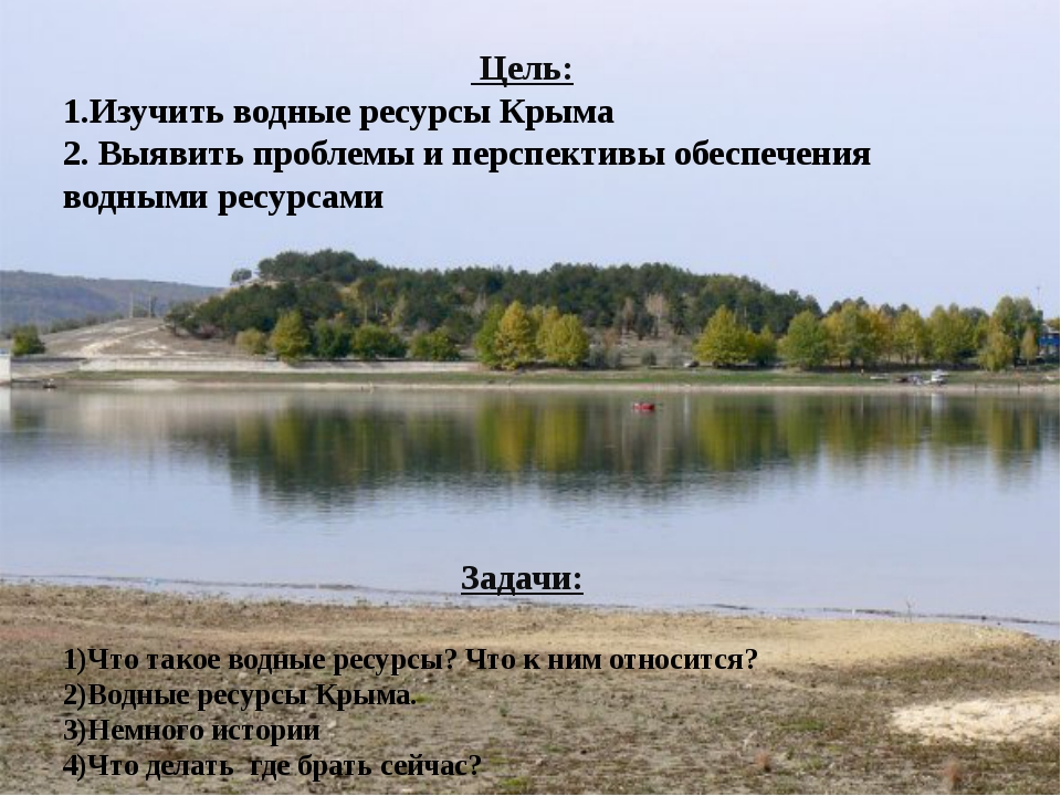 Цель: 1.Изучить водные ресурсы Крыма 2. Выявить проблемы и перспективы обесп...