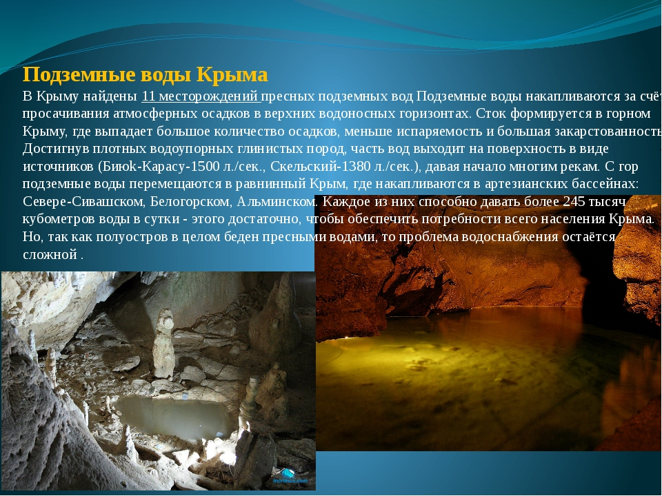 Подземные воды Крыма В Крыму найдены 11 месторождений пресных подземных вод...