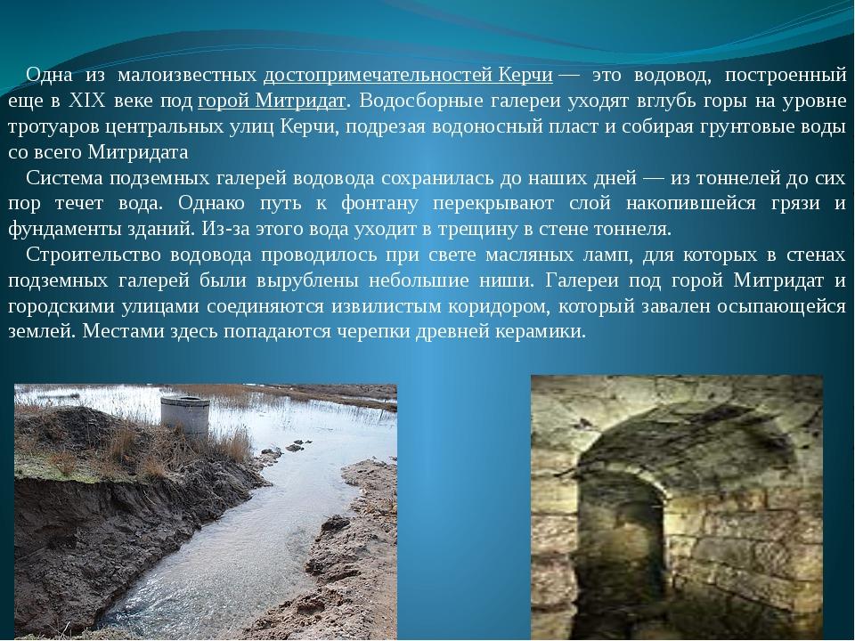 Одна из малоизвестныхдостопримечательностей Керчи— это водовод, построенный...