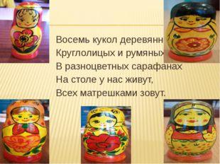 Восемь кукол деревянных Круглолицых и румяных, В разноцветных сарафанах На с