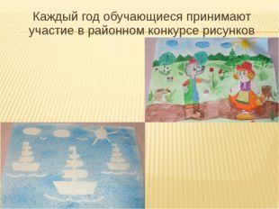 Каждый год обучающиеся принимают участие в районном конкурсе рисунков