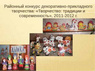 Районный конкурс декоративно-прикладного творчества: «Творчество: традиции и