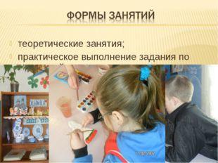теоретические занятия; практическое выполнение задания по изученной теме; кол
