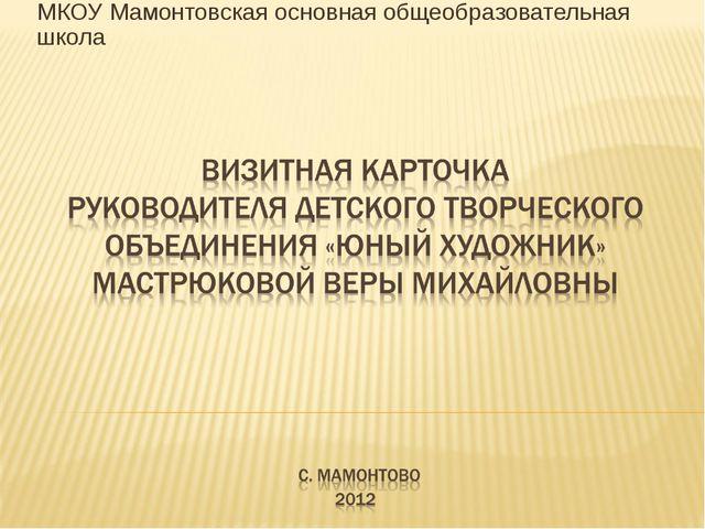 МКОУ Мамонтовская основная общеобразовательная школа