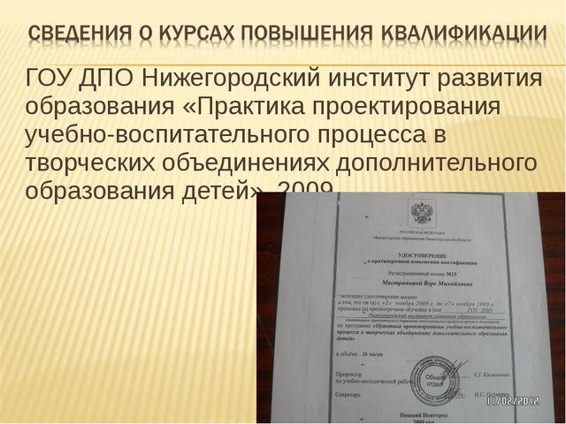ГОУ ДПО Нижегородский институт развития образования «Практика проектирования...