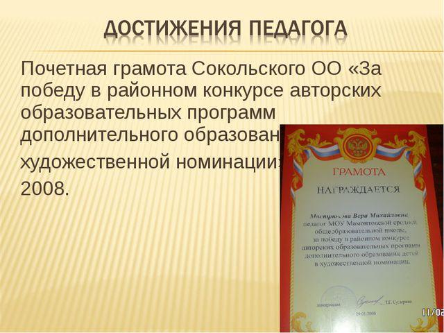 Почетная грамота Сокольского ОО «За победу в районном конкурсе авторских обра...