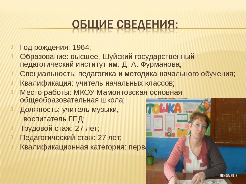 Год рождения: 1964; Образование: высшее, Шуйский государственный педагогическ...