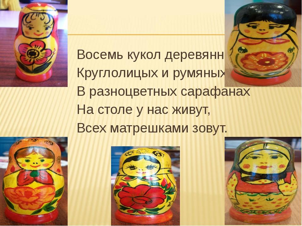 Восемь кукол деревянных Круглолицых и румяных, В разноцветных сарафанах На с...