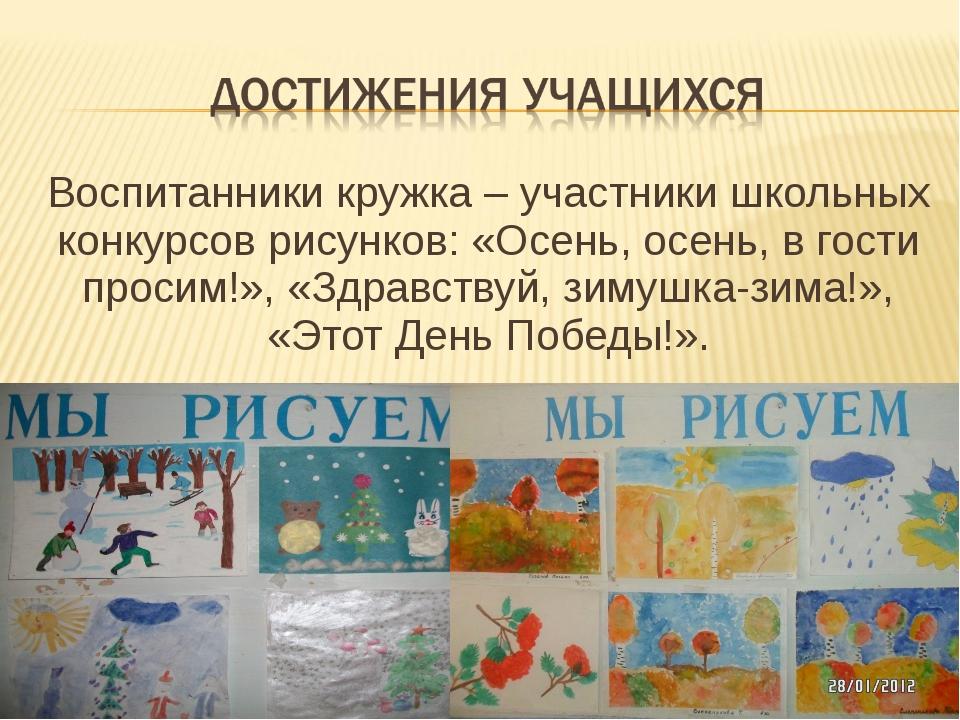 Воспитанники кружка – участники школьных конкурсов рисунков: «Осень, осень, в...