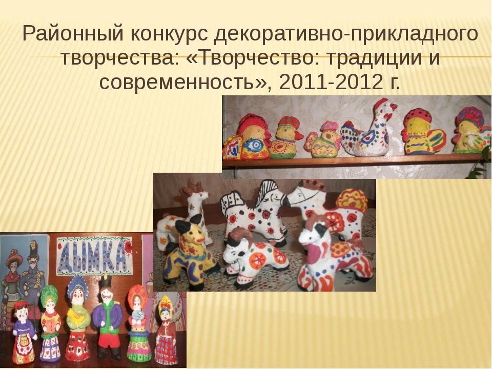 Районный конкурс декоративно-прикладного творчества: «Творчество: традиции и...