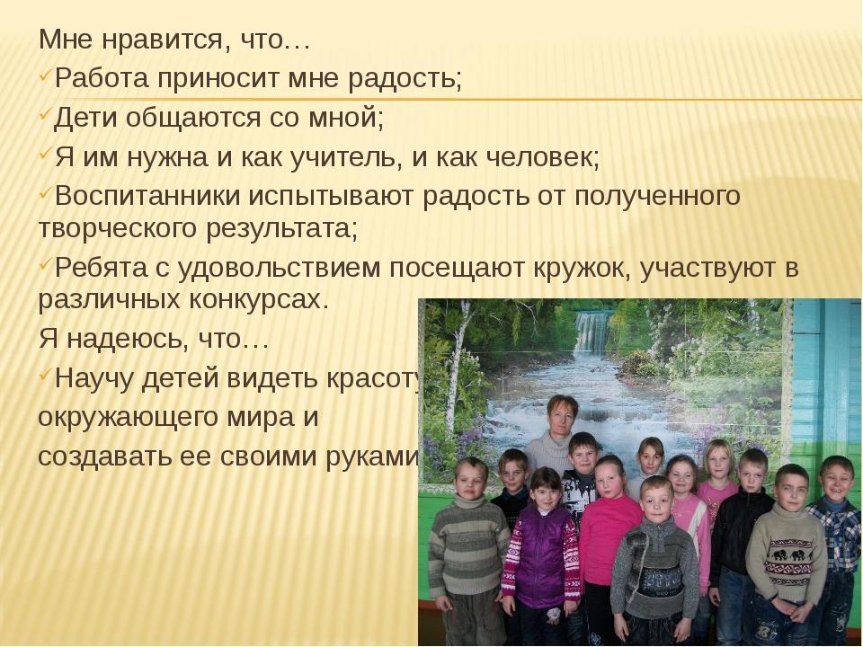 Мне нравится, что… Работа приносит мне радость; Дети общаются со мной; Я им н...
